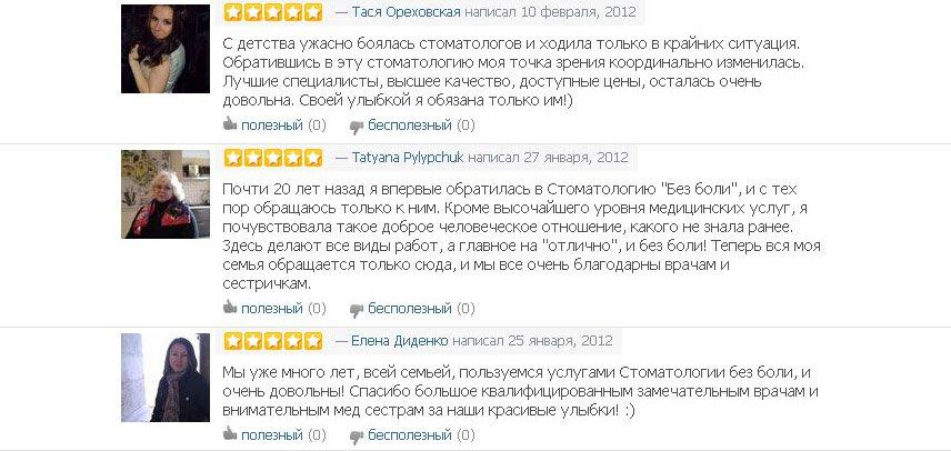 Отзывы о стоматологии в Киеве